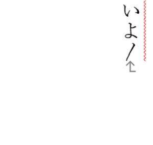 くの字点おなじ変換2