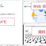 複数アプリウィンドウをきれいに並べて同時表示の例