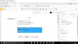PDFテキスト文字注釈
