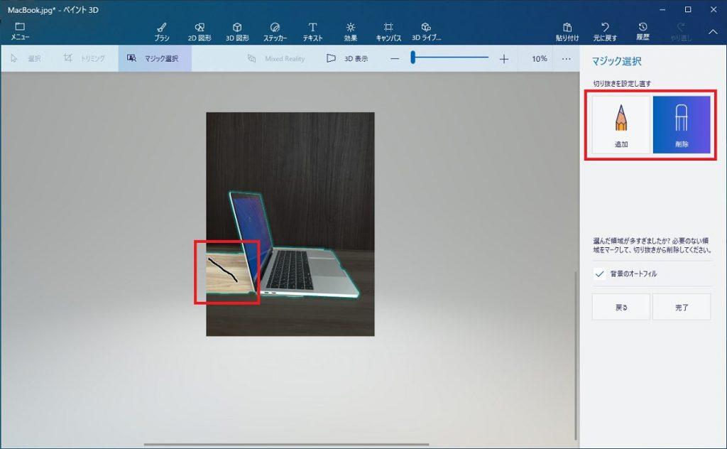 ペイント3Dマジック選択ツール微調整